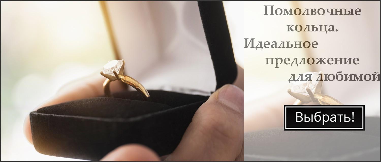 Помолвочные кольца.Идеальное предложение для любимой